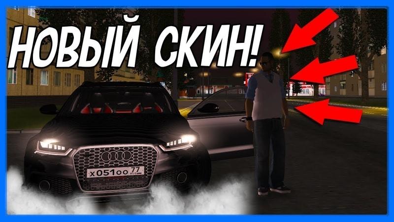 РЕАЛЬНАЯ ЖИЗНЬ В MTA PROVINCE — КУПИЛ НОВЫЙ СКИН!