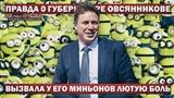 Правда о губернаторе Овсянникове вызвала у его миньонов лютую боль (Руслан Осташко)