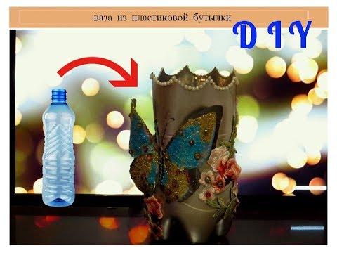 Ваза из пластиковой бутылки\Декор дома\Vase from a plastic bottle \ Decor home \