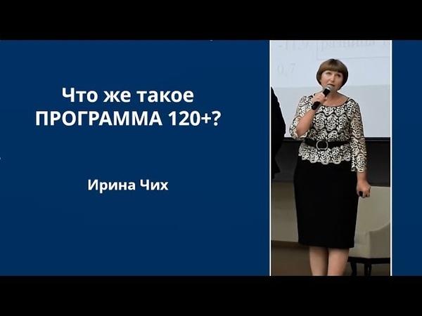 Программа 120. Выступление Ирины Чих на Форуме 2018