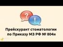 СПРАШИВАЛИ? ОТВЕЧАЕМ!  Ответы на вопросы по Приказу МЗ РФ №804н