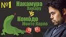 1 Накамура - Komodo: фора пешка и два хода