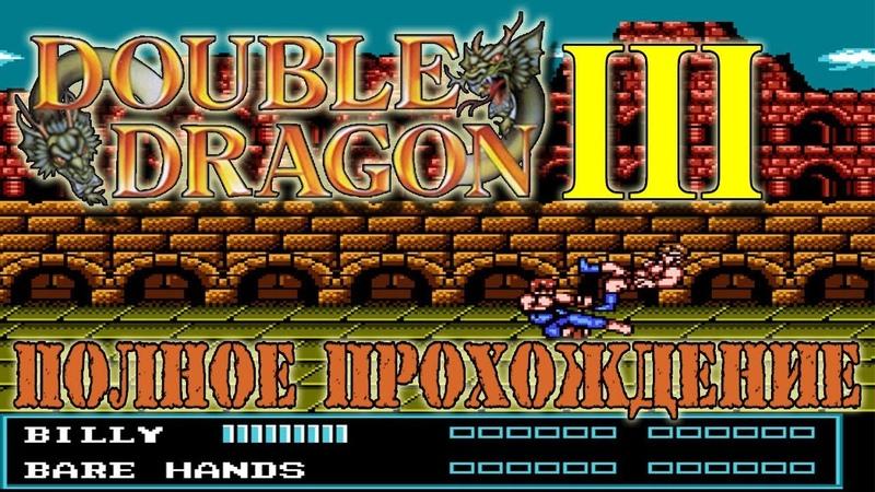 Double Dragon 3 Полное прохождение (DendyNESFamicom)