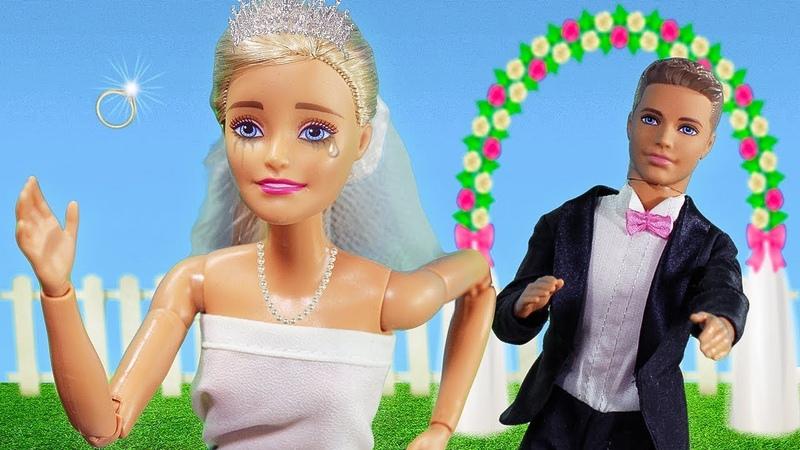 СБЕЖАВШАЯ НЕВЕСТА! Мультики с куклами Барби и Кен