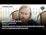 «Имперский клуб»: «Безопасность семьи в Российской Империи, СССР и современной России»