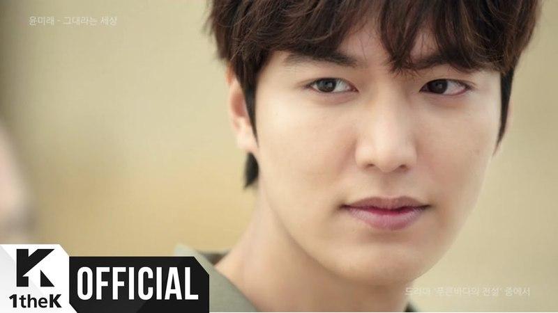 [MV] YOON MI RAE(윤미래) _ You are my world(그대라는 세상) (The Legend of The Blue Sea(푸른 바다의 전설) OST Part.2)
