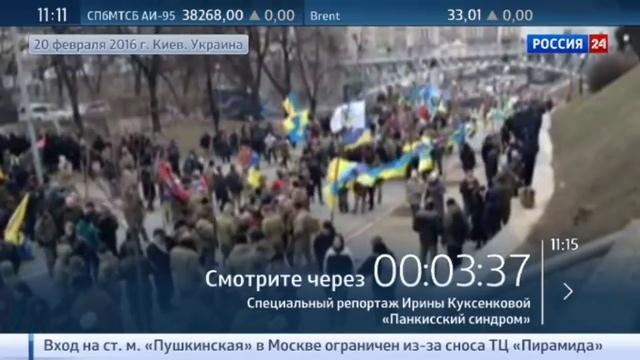 Новости на Россия 24 • Украинские радикалы организуют новый Майдан