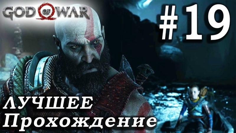 Прохождение God of War 4 Часть 19 (2018) - на русском - Без комментариев [PS4 Pro 1080p 60FPS]