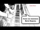 Solo on a piano