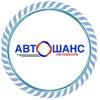 Автошкола Авто-Шанс  Екатеринбург