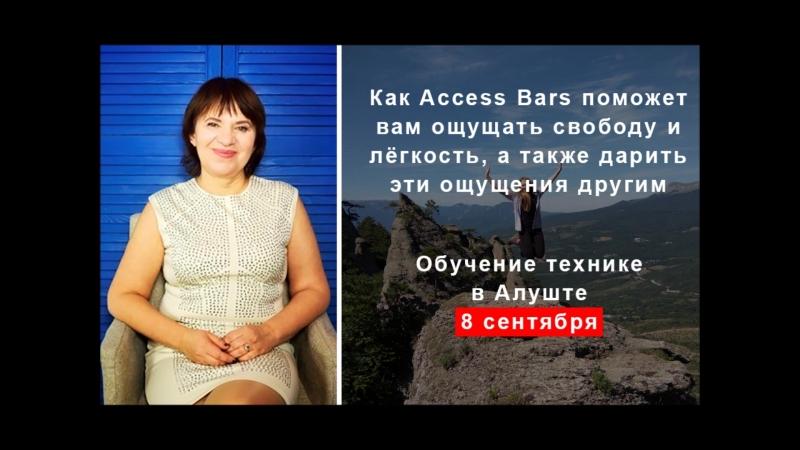 Вводный вебинар Обучение Access Bars в Крыму 8 сентября
