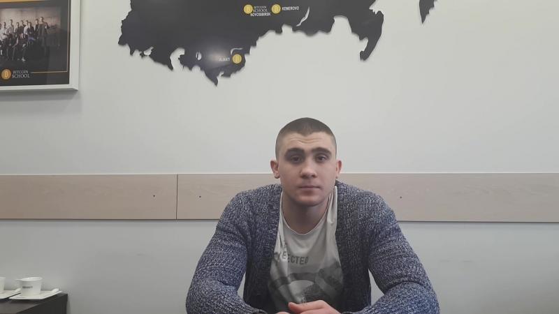 Видео Алексей Яковлев студент школы Bitcoin School