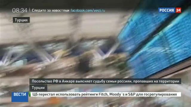 Новости на Россия 24 • Семья россиян с двумя детьми задержана за попытку попасть в Сирию