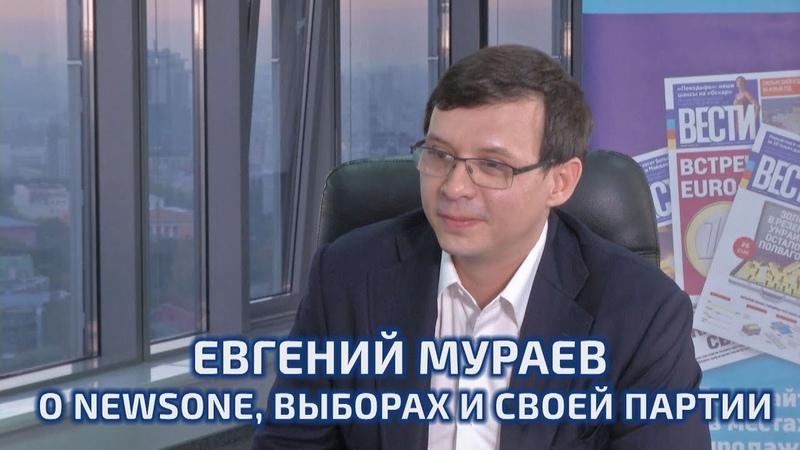 Евгений Мураев о Newsone выборах и своей партии