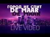 De Maar - Город не спит