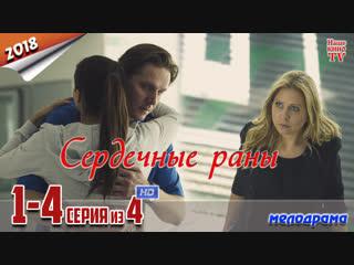 Сердечные раны / HD 1080p / 2018 (мелодрама). 1-4 серия из 4