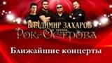 Владимир Захаров и Рок-Острова - Ближайшие концерты Август - Сентябрь 2018
