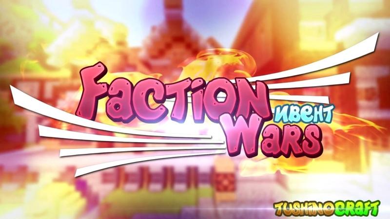Война фракций на тушино(08.2018)- Часть 1