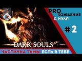 Первый раз в Dark Souls 1 ( Prepare To Die Edition ) #2