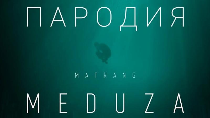 MATRANG - Медуза (Если бы песня была о том, что происходит в клипе)
