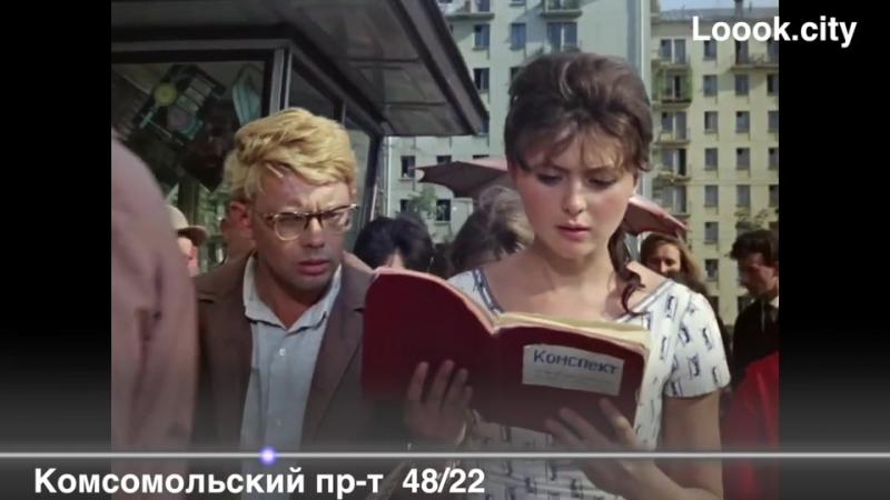 13. Комсомольский пр-т 48 др22 Операция «Ы» «Наваждение»