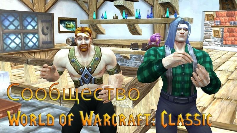 Сообщество World of Warcraft Classic
