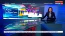 Новости на Россия 24 • В Парке Горького открылся стерео-каток