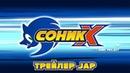 Sonic X - Jap \ Соник Икс - Трейлер 02