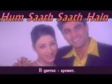 Hum Saath Saath Hain - Title Song - Salman Khan, Saif Ali Khan, Karishma, Sonali, Tabu, Mohnish Behl (рус.суб.)
