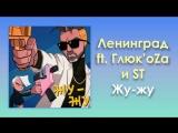 Ленинград ft. ГлюкoZа (Глюкоза) ft. ST - Жу-Жу