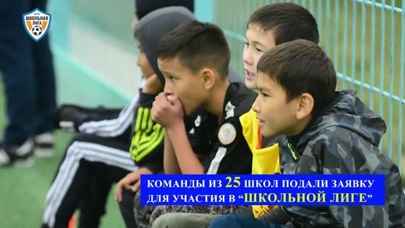 Школьная Лига-2018