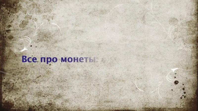 Памятные монеты Республики Беларусь из серии Кветкі Беларусі Цветы Беларуси