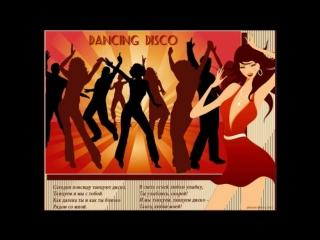 танцуем диско