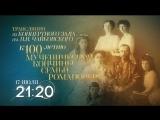 К 100-летию мученической кончины семьи Романовых