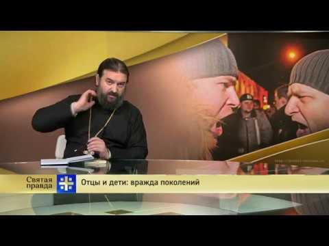 Прот.Андрей Ткачёв Отцы и дети: вражда поколений