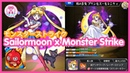 Sailor Moon Crystal x Monster Strike モンスターストライク