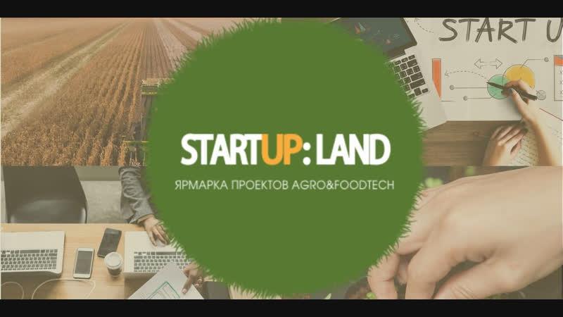 Панельная дискуссия «Инновации в AgroFoodTech»