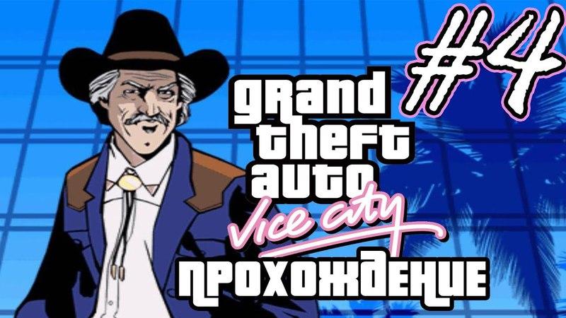 GTA VICE CITY Полное прохождение 4 ПОГОНЯ СТРЕЛЬБА смотреть онлайн без регистрации