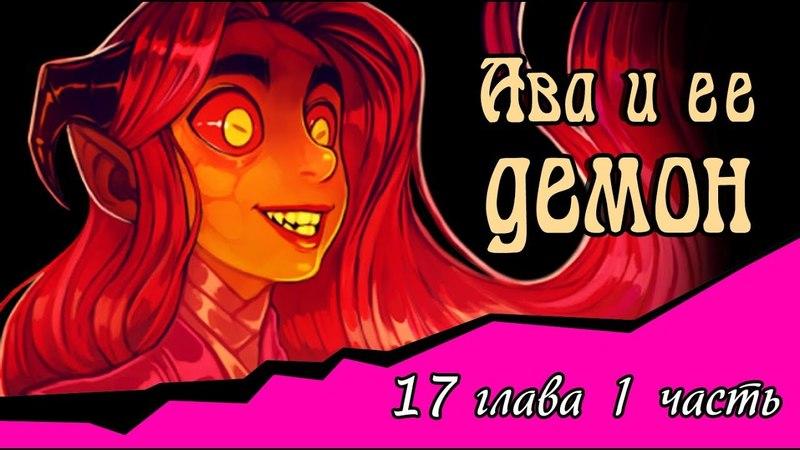 Ава и её Демон (17 глава 1 часть)