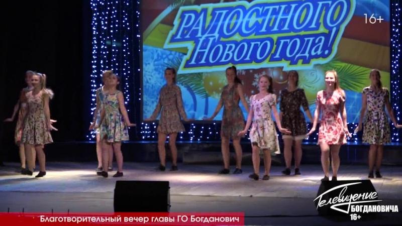 Благотворительный вечер главы ГО Богданович смотреть онлайн без регистрации