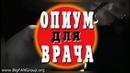Криминальная Россия - Опиум для Врача