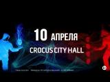 ЮДИ. 10 апреля 2018 - Москва - шоу «Света и Тьмы» 6+
