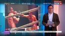 Новости на Россия 24 Смерть на ринге в бокс могут прийти реформы