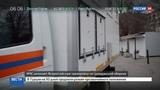 Новости на Россия 24 МЧС начинает Всероссийскую тренировку по гражданской обороне