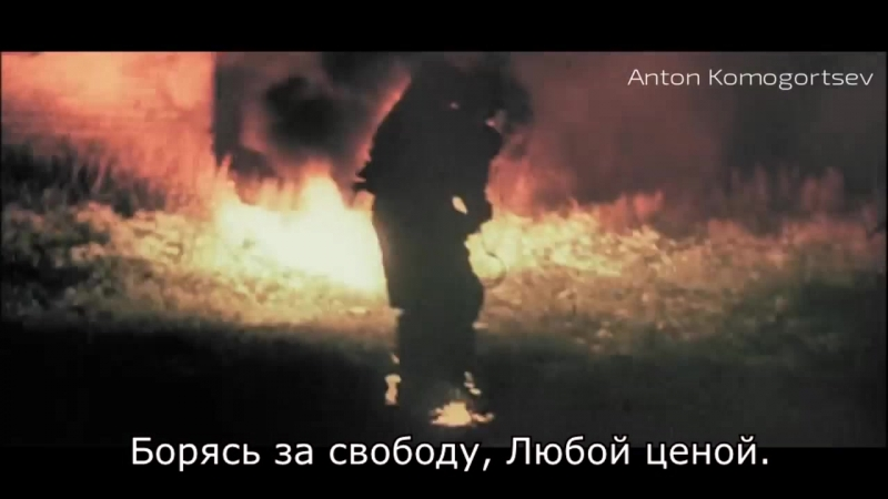 Sleipnir – Unbekannter Soldat (Неизвестный солдат,немецкая песня)