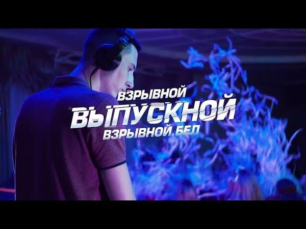ВЗРЫВНОЙ ВЫПУСКНОЙ г. Мозырь 9-я школа 09.06.2018