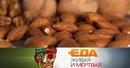 «Еда живая и мёртвая» какие опасности скрывает миндаль и из чего делают жевательную резинку