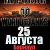 Встреча игроков WOT в Барнауле