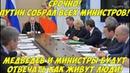 Срочная Новость! Путин приказал министрам Медведева проверить как живут люди