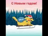 С Новым годом, Пермский край!